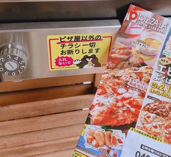 volantini pizza
